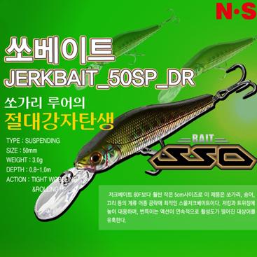 NS 쏘베이트 저크베이트 50SP -쏘가리,배스-(동급최강)